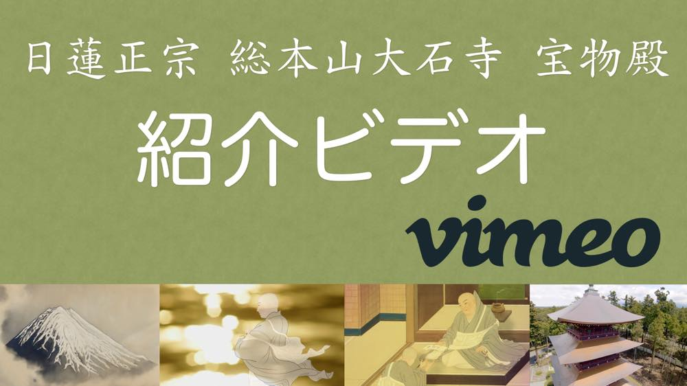 日蓮正宗 総本山 大石寺 宝物殿 vimeo版
