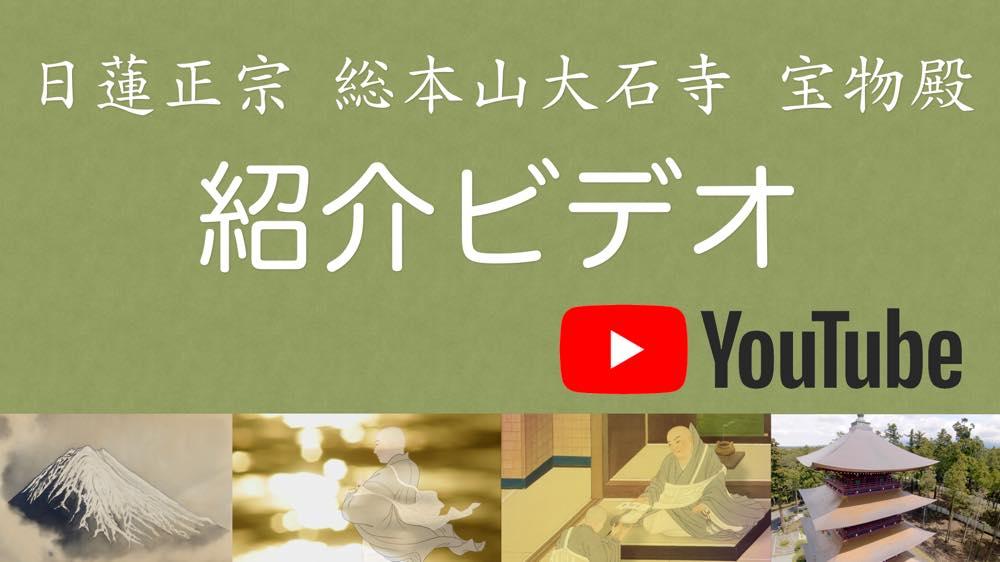 日蓮正宗 総本山 大石寺 宝物殿 YouTube版